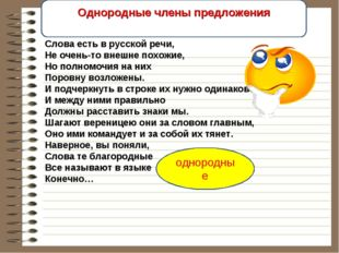 Слова есть в русской речи, Не очень-то внешне похожие, Но полномочия на них П
