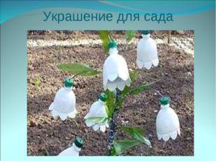 Украшение для сада