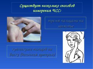 Существует несколько способов измерения ЧСС: тремя пальцами на запястье кончи