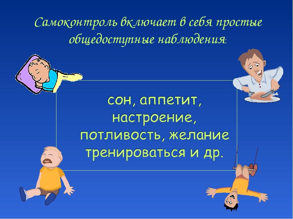Самоконтроль включает в себя простые общедоступные наблюдения: