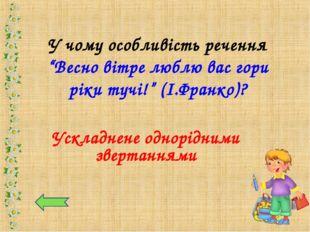 """У чому особливість речення """"Весно вітре люблю вас гори ріки тучі!"""" (І.Франко)"""