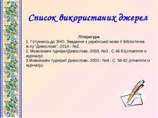 Список використаних джерел Література 1. Готуємось до ЗНО. Завдання з українс
