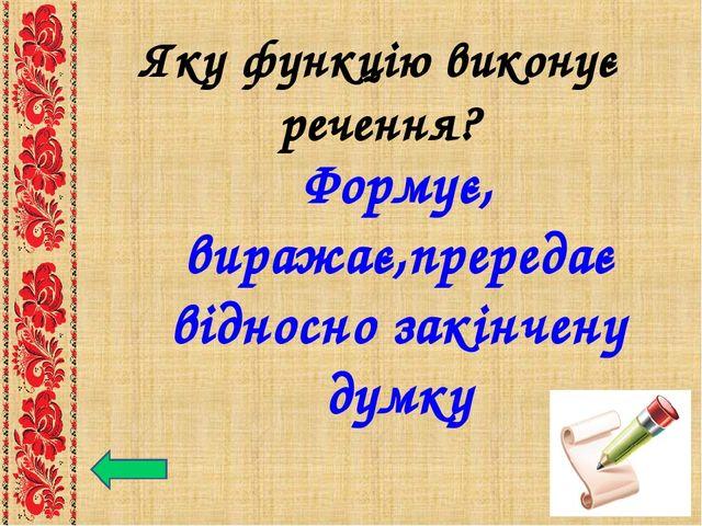 Яку функцію виконує речення? Формує, виражає,прередає відносно закінчену думку