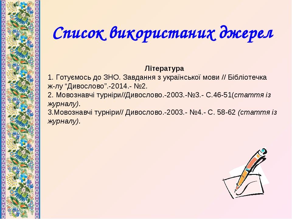 Список використаних джерел Література 1. Готуємось до ЗНО. Завдання з українс...
