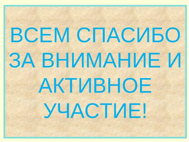 ВСЕМ СПАСИБО ЗА ВНИМАНИЕ И АКТИВНОЕ УЧАСТИЕ!