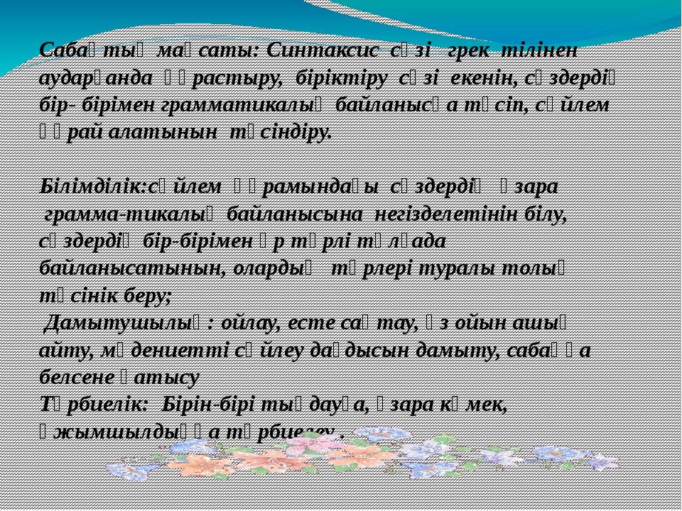 Сабақтың мақсаты: Синтаксис сөзі  грек тілінен аударғанда құрастыру, бір...