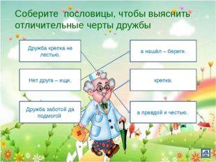 Презентация Рыбалко Анны Васильевны Соберите пословицы, чтобы выяснить отличи