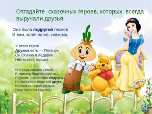 Презентация Рыбалко Анны Васильевны Отгадайте сказочных героев, которых всегд