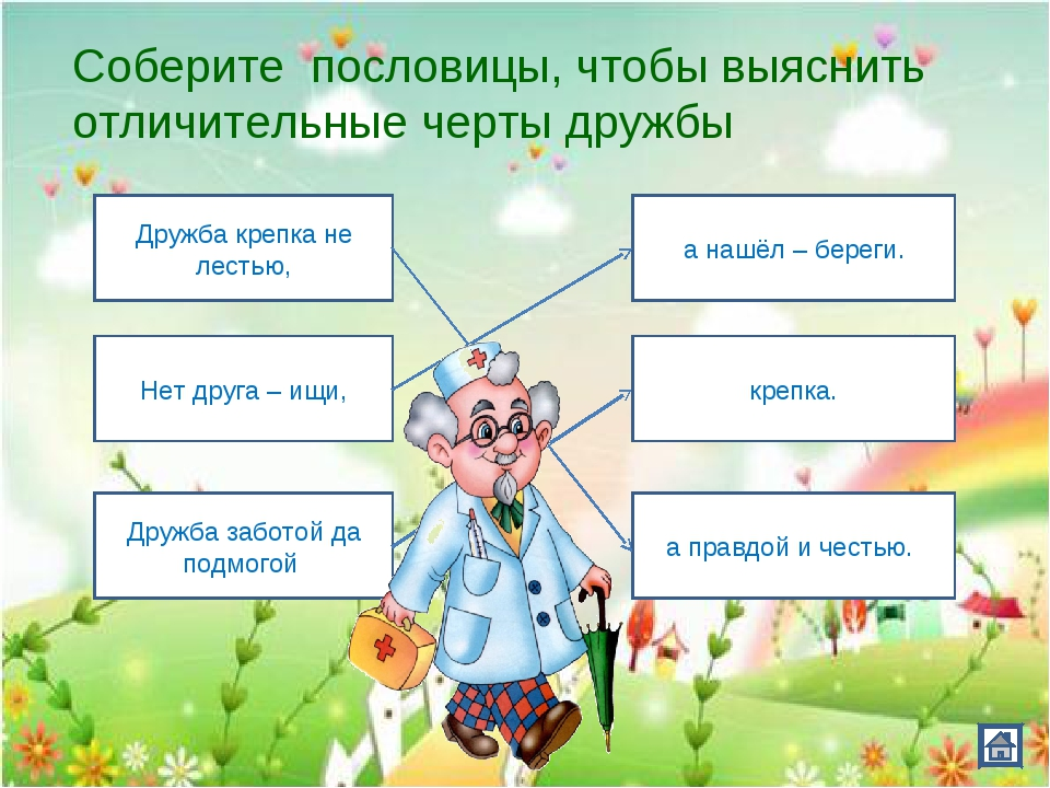 Презентация Рыбалко Анны Васильевны Соберите пословицы, чтобы выяснить отличи...