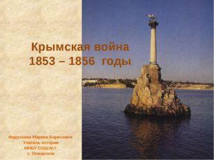 Крымская война 1853 – 1856 годы Федосеева Марина Борисовна Учитель истории МО