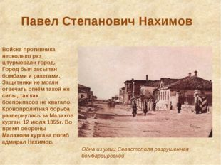 Павел Степанович Нахимов Войска противника несколько раз штурмовали город. Го