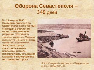 Оборона Севастополя – 349 дней 5 – 24 августа 1855 г. Противник выпустил по С