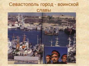 Севастополь город - воинской славы