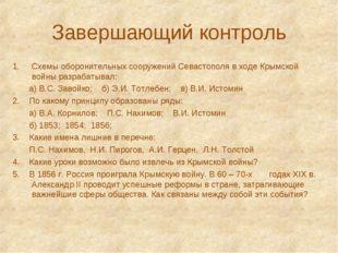 Завершающий контроль Схемы оборонительных сооружений Севастополя в ходе Крымс