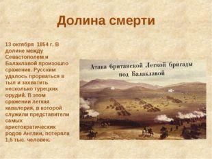 Долина смерти 13 октября 1854 г. В долине между Севастополем и Балаклавой про