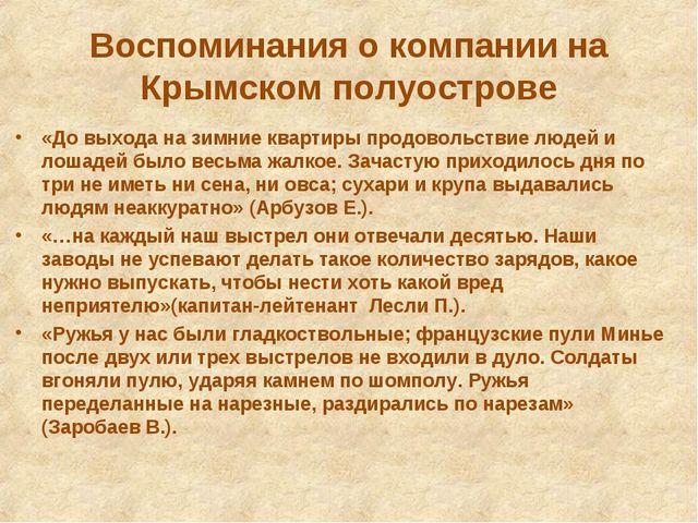 Воспоминания о компании на Крымском полуострове «До выхода на зимние квартиры...