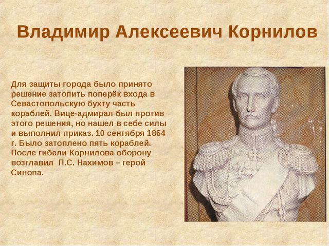 Владимир Алексеевич Корнилов Для защиты города было принято решение затопить...
