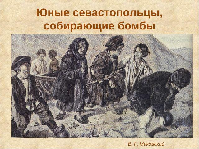Юные севастопольцы, собирающие бомбы В. Г. Маковский