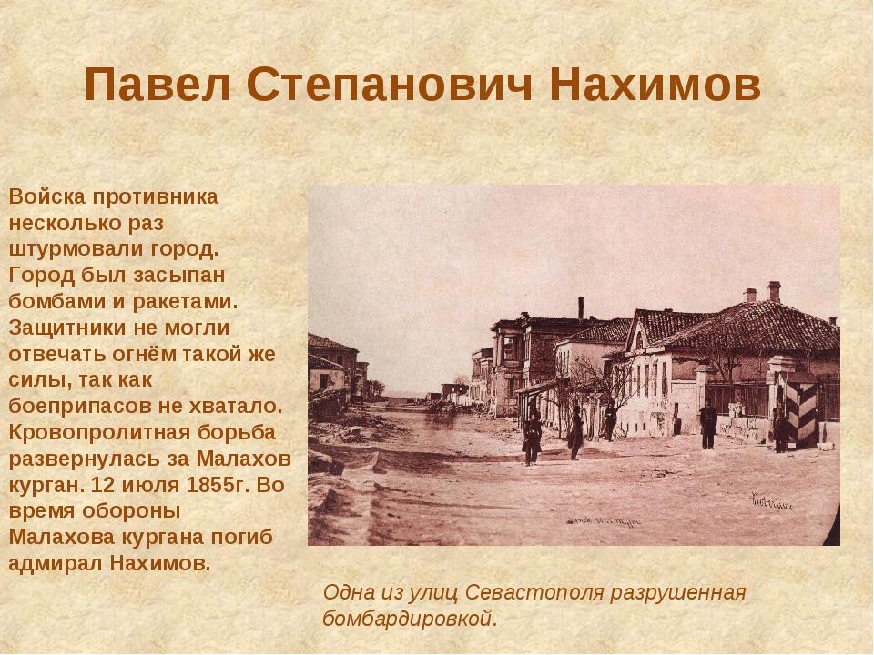 Павел Степанович Нахимов Войска противника несколько раз штурмовали город. Го...