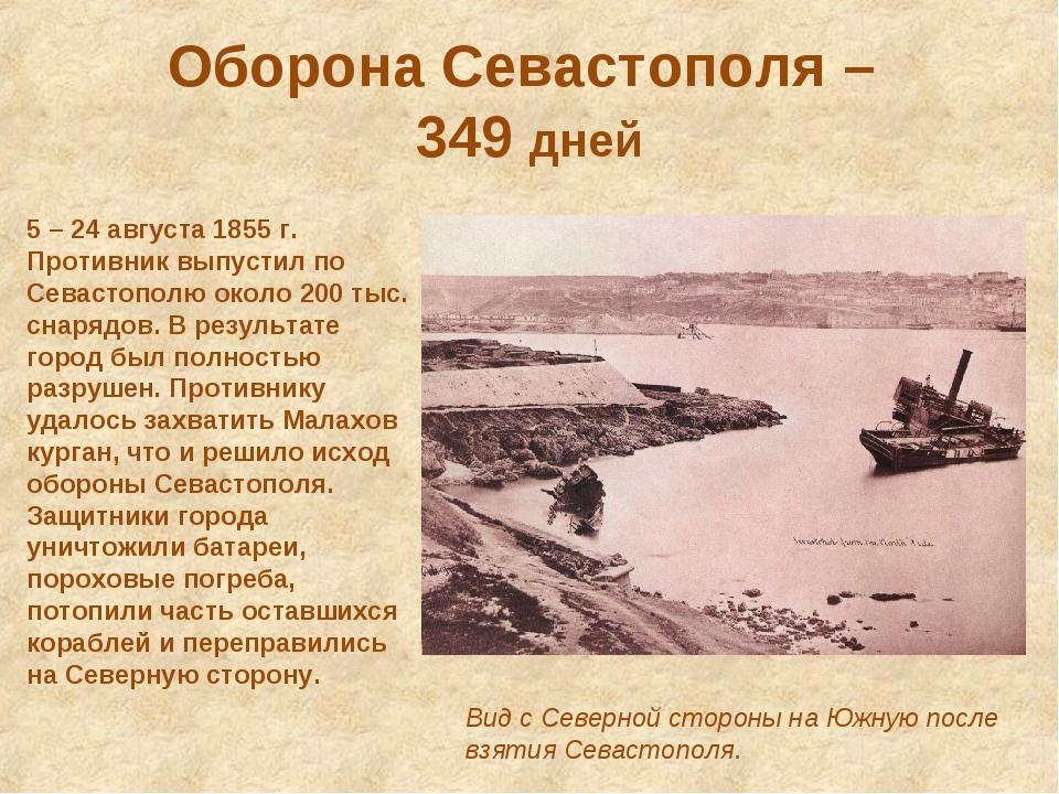 Оборона Севастополя – 349 дней 5 – 24 августа 1855 г. Противник выпустил по С...