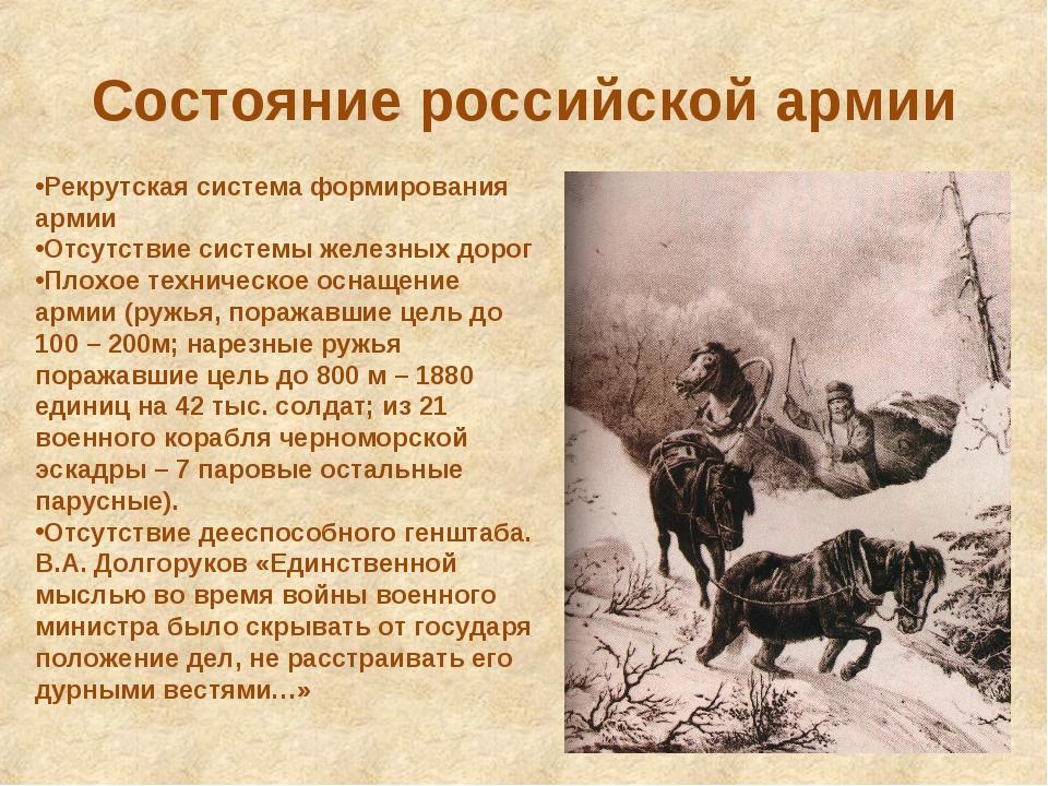 Состояние российской армии Рекрутская система формирования армии Отсутствие с...