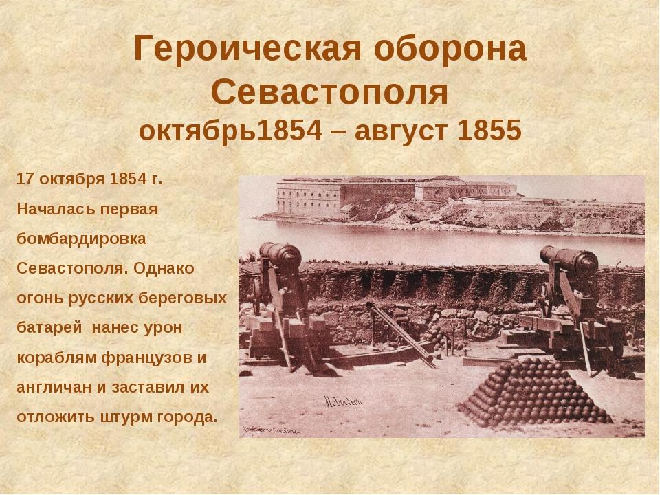 Героическая оборона Севастополя октябрь1854 – август 1855 17 октября 1854 г....