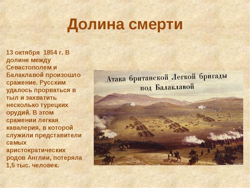 Долина смерти 13 октября 1854 г. В долине между Севастополем и Балаклавой про...