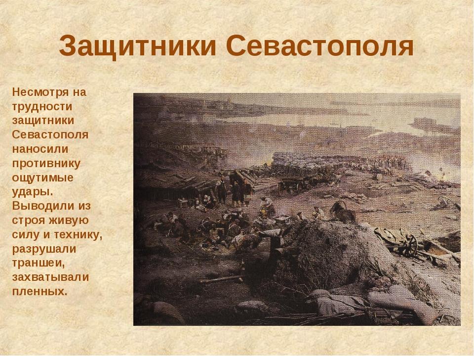 Защитники Севастополя Несмотря на трудности защитники Севастополя наносили пр...