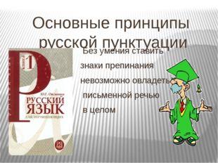 Основные принципы русской пунктуации Без умения ставить знаки препинания нево