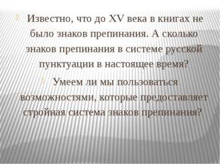 Известно, что до XV века в книгах не было знаков препинания. А сколько знако
