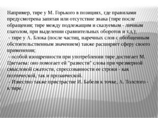 Например, тире у М. Горького в позициях, где правилами предусмотрена запятая