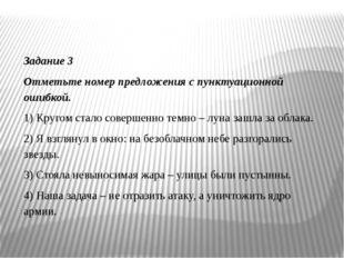 Задание 3 Отметьте номер предложения с пунктуационной ошибкой. 1) Кругом стал