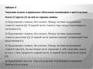 Задание 4 Укажите полное и правильное объяснение пунктуации в предложении: Зе