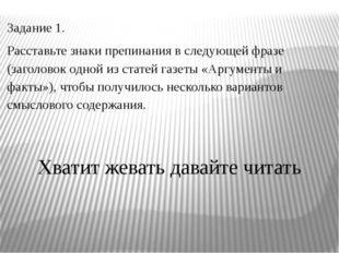 Задание 1. Расставьте знаки препинания в следующей фразе (заголовок одной из