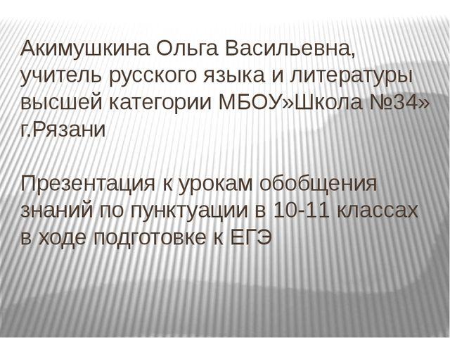 Акимушкина Ольга Васильевна, учитель русского языка и литературы высшей катег...