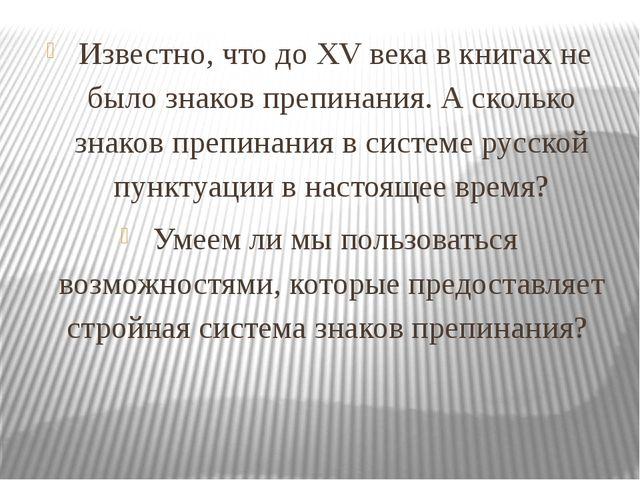Известно, что до XV века в книгах не было знаков препинания. А сколько знако...