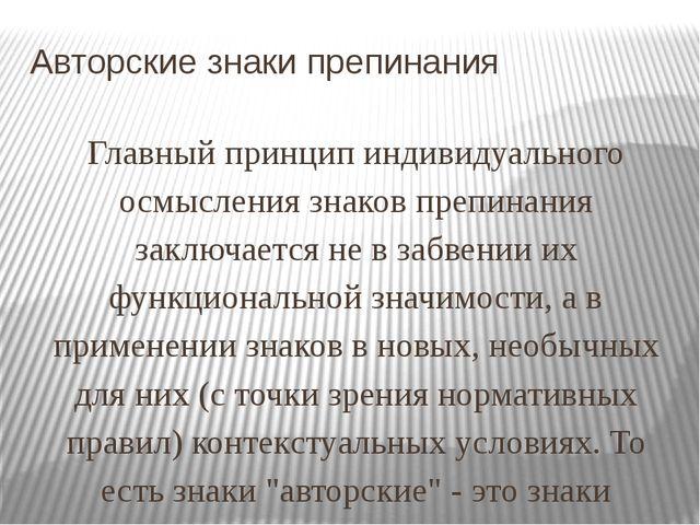 Авторские знаки препинания Главный принцип индивидуального осмысления знаков...
