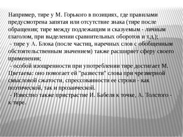 Например, тире у М. Горького в позициях, где правилами предусмотрена запятая...