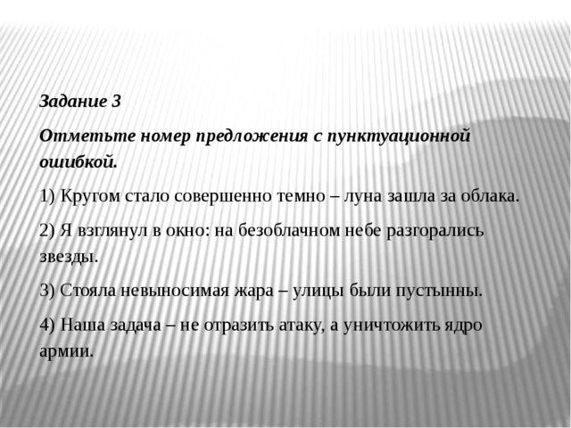 Задание 3 Отметьте номер предложения с пунктуационной ошибкой. 1) Кругом стал...