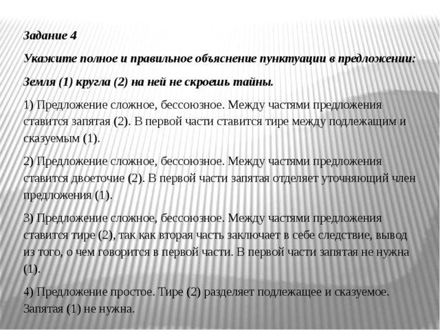 Задание 4 Укажите полное и правильное объяснение пунктуации в предложении: Зе...