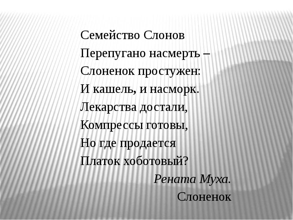 Семейство Слонов Перепугано насмерть– Слоненок простужен: И кашель, и насмор...