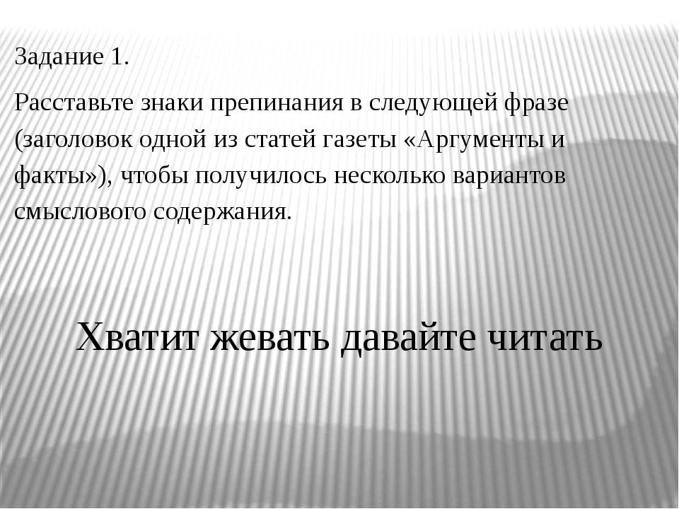Задание 1. Расставьте знаки препинания в следующей фразе (заголовок одной из...