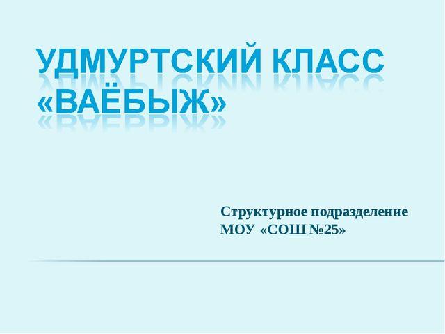 Структурное подразделение МОУ «СОШ №25»