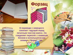 Форзац В переводе с немецкого означает «идущий перед печатным текстом книги»