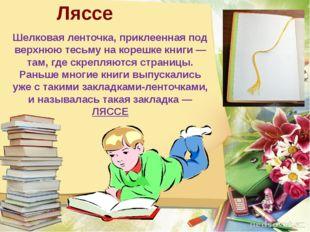 Ляссе Шелковая ленточка, приклеенная под верхнюю тесьму на корешке книги — та