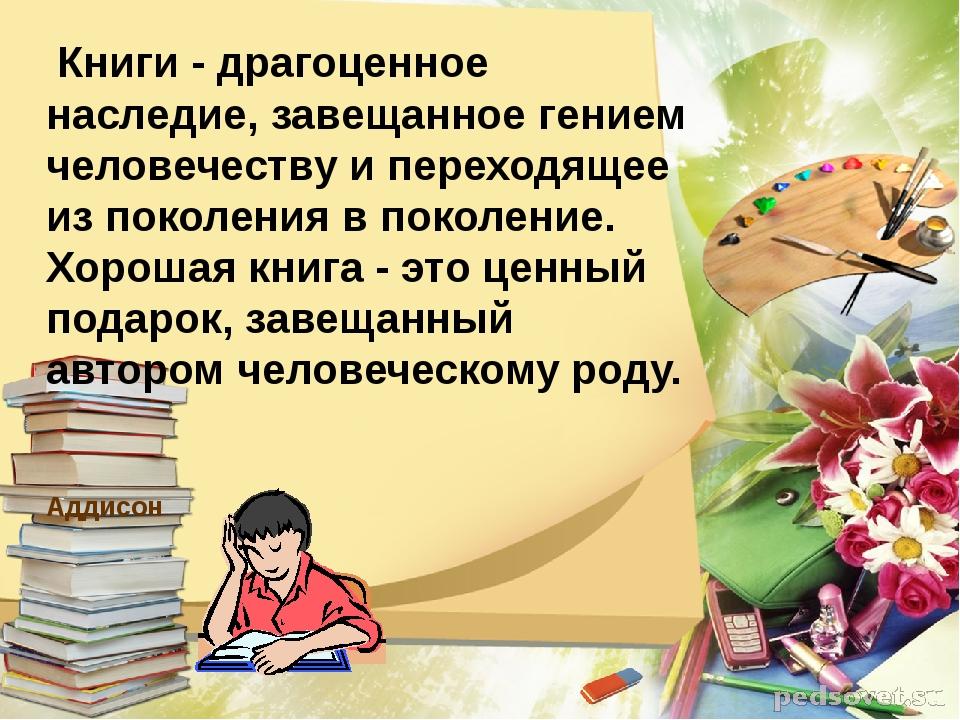 Книги - драгоценное наследие, завещанное гением человечеству и переходящее и...