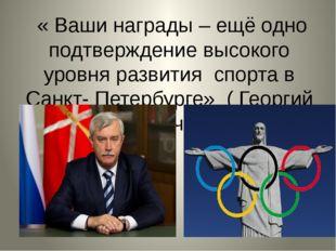 « Ваши награды – ещё одно подтверждение высокого уровня развития спорта в Са