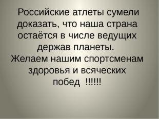 Российские атлеты сумели доказать, что наша страна остаётся в числе ведущих