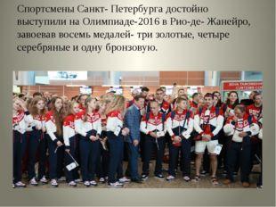 Спортсмены Санкт- Петербурга достойно выступили на Олимпиаде-2016 в Рио-де- Ж