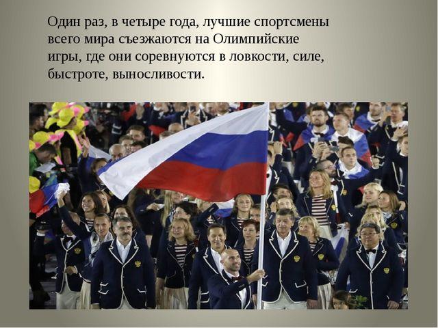 Один раз, в четыре года, лучшие спортсмены всего мира съезжаются на Олимпийск...